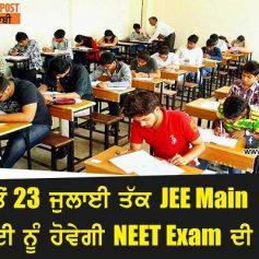 neet exam on july 26