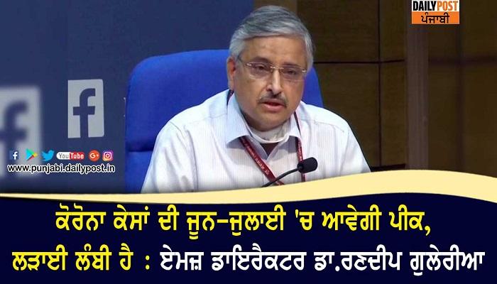 aiims director dr randeep guleria says