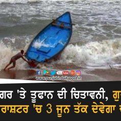 cyclonic storm imd weather alert
