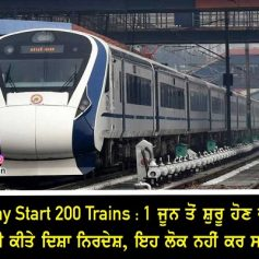 indian railways new guidelines