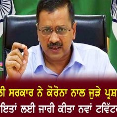 delhi government launches new twitter handle