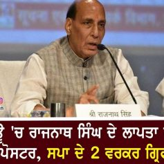 rajnath singhs missing posters