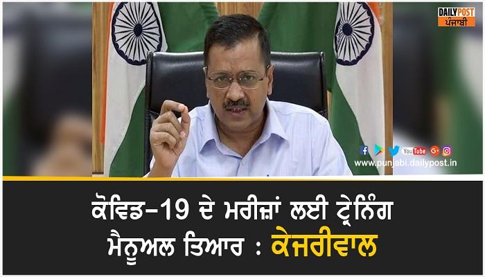 delhi govt decides