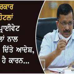 delhi government orders to attach