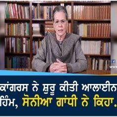 sonia gandhi says