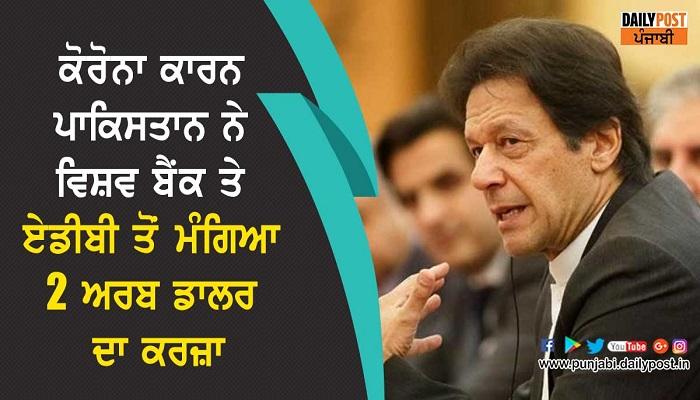 pakistan plans for 2 billion dollar