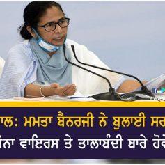 Mamata Banerjee calls all-party meeting