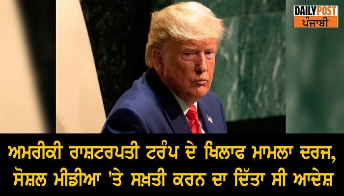 fir against us president trump