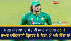mohammad irfan rubbishes
