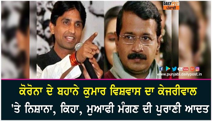 kumar vishwas says