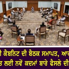 pm modi cabinet meeting