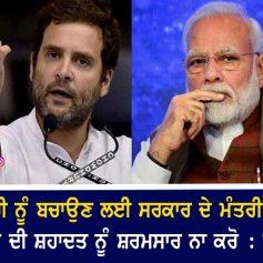 rahul gandhi attack modi government