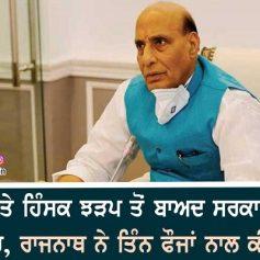 rajnath singh indian army meeting