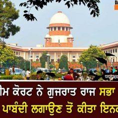 supreme court says