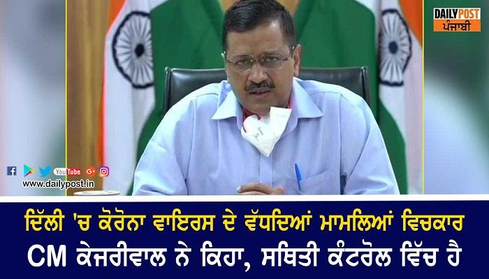 cm kejriwal says