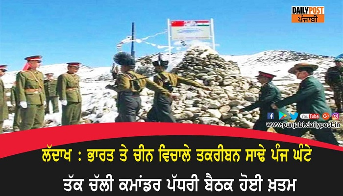 ladakh standoff commanders level meeting