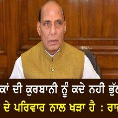 defence minister rajnath singh says