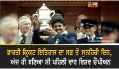 memorable day for indian cricket