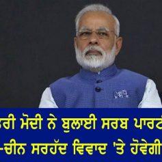 PM Calls All-Party Meet