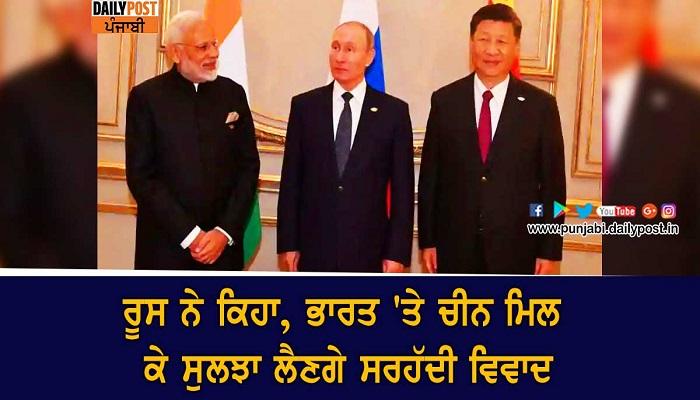 russia hopes china and india
