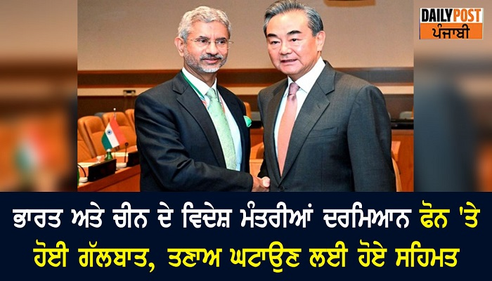 india china foreign minister
