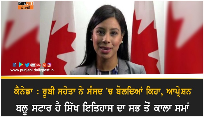 canada mp ruby sahota says