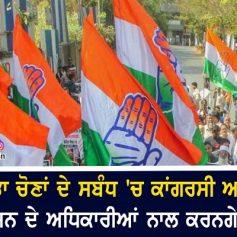 congress leaders meet ec officers