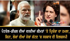 priyanka gandhi attacks modi government