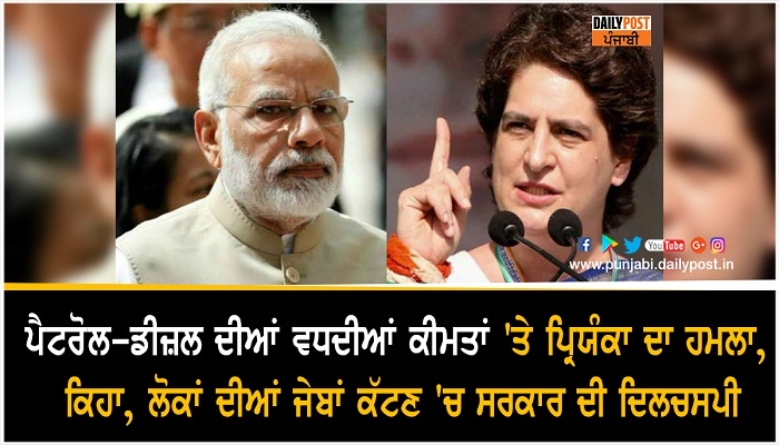 priyanka gandhi attacks modi government