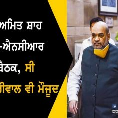 Amit Shah reviews coronavirus