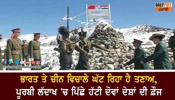 india china disengage