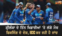 three sri lanka cricketers