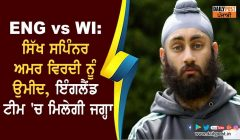 young spinner amar virdi hopes