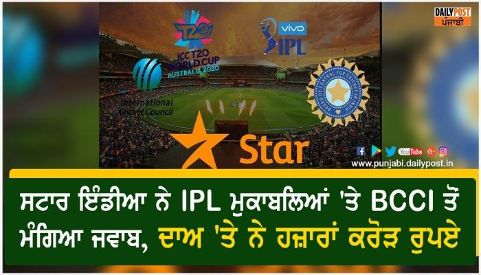 star india seeks clarity