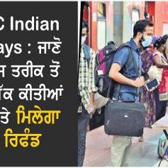 indian railway irctc will refund