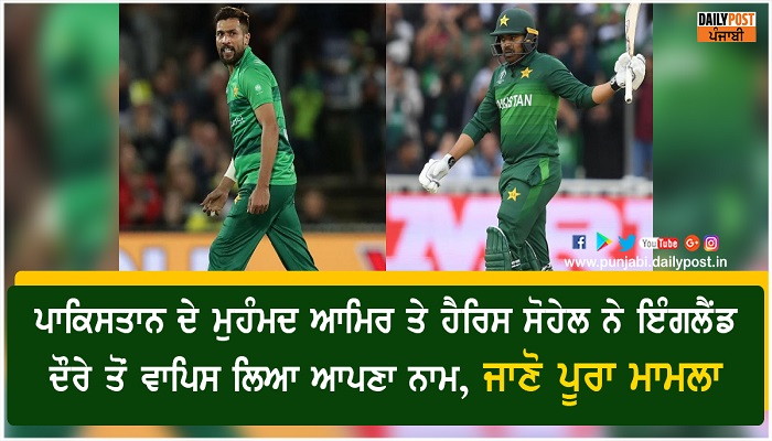 mohammad amir and haris