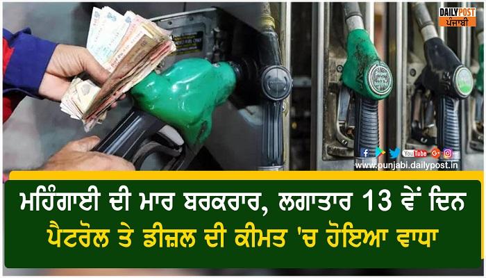 petrol diesel price hiked