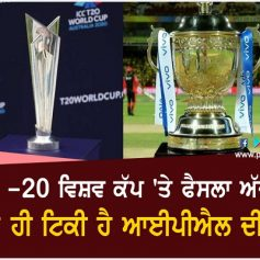 t20 world cup decision