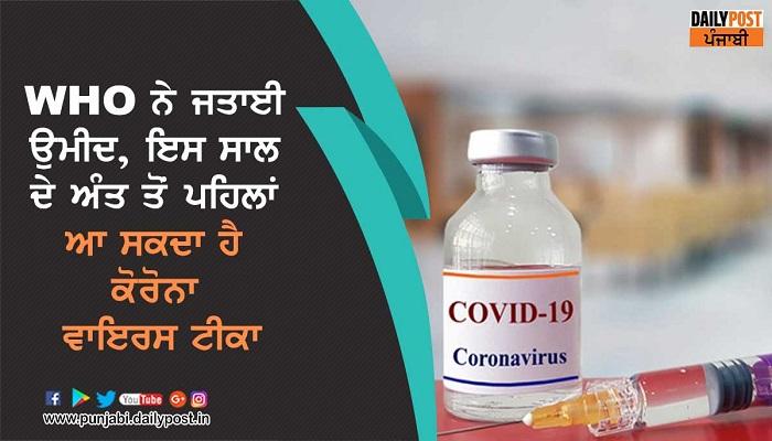 who hopes coronavirus vaccine