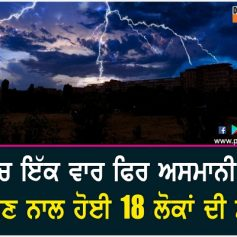 Bihar Lightning Deaths