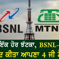 bsnl mtnl cancel 4g tenders