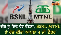 bsnl mtnl cancel 4g tenders