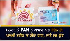 pan aadhaar linking date extended