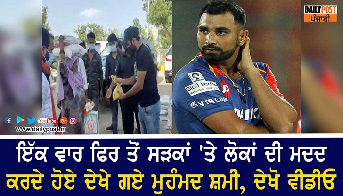 mohammed shami is seen helping