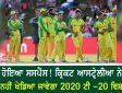 cricket australia has given hints