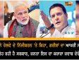 rahul gandhi says