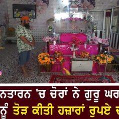 tarn taran theft guru ghar