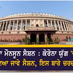 session of parliament