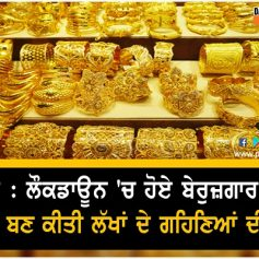 gold silver loot migrant laborers