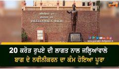 Renovation work Jallianwala Bagh completed